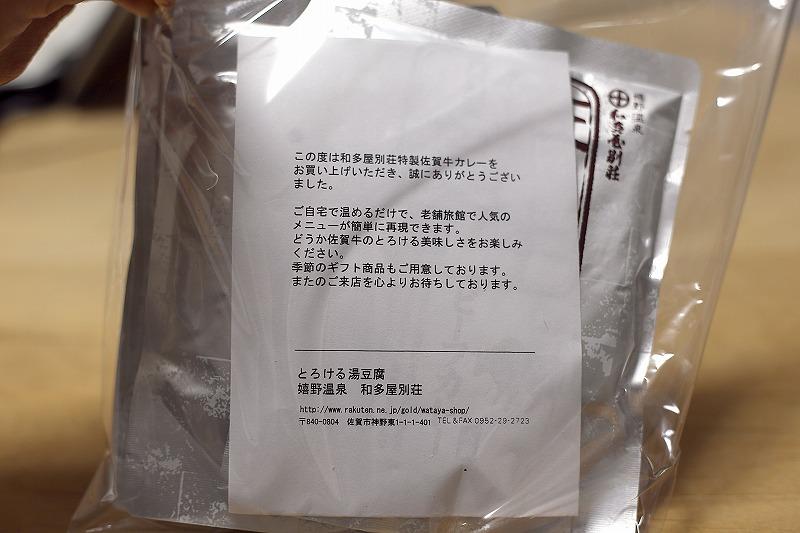 和多屋特製の佐賀牛カレー。配送パッケージの中身。