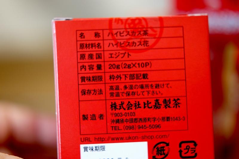 ハイビスカス茶の原材料