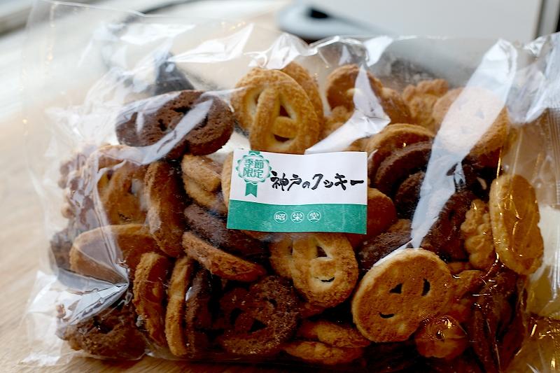 袋詰めされている神戸のクッキー