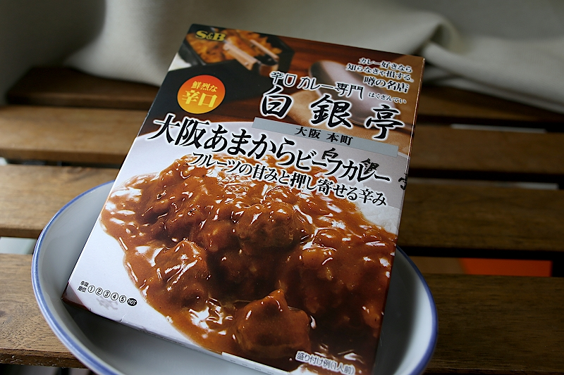 白銀亭の大阪あまからビーフカレーの商品パッケージ