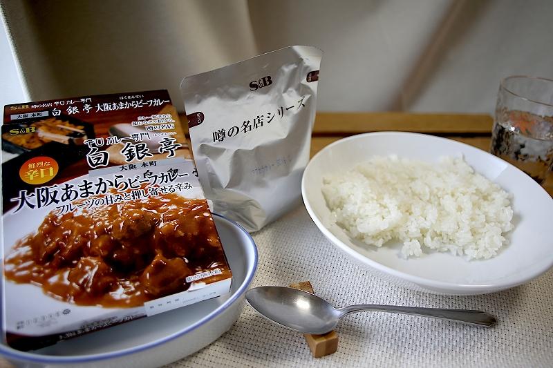 白銀亭の大阪あまからビーフカレーとごはん